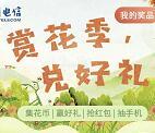 杭州电信赏花季兑好礼送1元微信红包、话费、爱奇艺会员