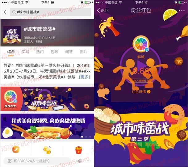 鲜城城市味蕾战微博转发 抽总额3.2万元支付宝现金红包