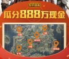 和平精英红包侦查团抽888万微信红包、Q币 每天可抽