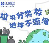 上海银行垃圾分类 拯救地球小游戏抽2-5元手机话费奖励