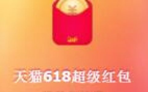 2019天猫618超级红包 抢最高618元现金红包 每天可参加