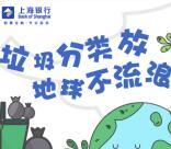 上海银行垃圾分类放 地球不流浪抽2-5元手机话费奖励