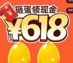 应用宝砸金蛋抽立减红包 可5元充10元话费 抽现金红包
