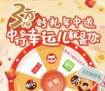 中国银行青海分行好运年中送 抽1-30元话费、猫眼电影券