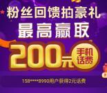 中国银行广东分行粉丝回馈抽1-200元手机话费 非秒到