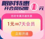 1元开通腾讯视频会员7天 可用Q币开通 腾讯限时特惠活动
