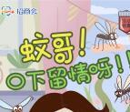 3个招商会活动灭蚊小游戏 抽取随机金额微信红包奖励