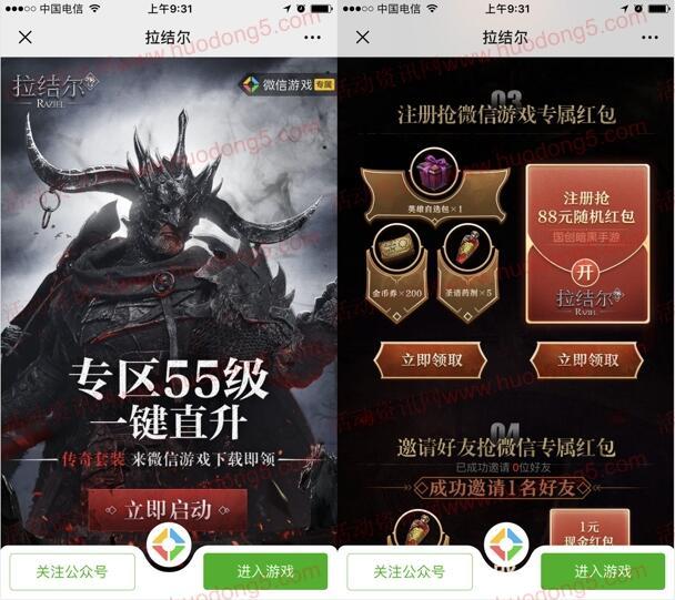 拉结尔手游新一期app手游试玩送1-88元微信红包奖励
