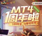 我叫MT4周年庆新一期手游试玩送1-188元微信红包奖励