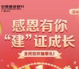 建行广州分行一周年狂欢抽随机微信红包、腾讯视频会员