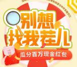 天津复地活力广场找茬瓜分百万微信红包 累计满1元提现