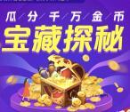 阳光保险728嘉年华开宝箱抽随机微信红包 亲测中0.3元