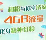 中国移动免费领取300M-4G手机流量 和粉俱乐部活动