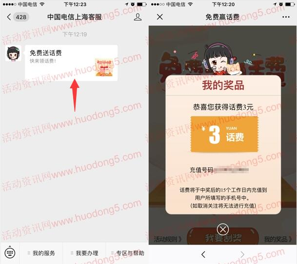 中国电信上海客服抽1-5元手机话费 全国三网都可参加