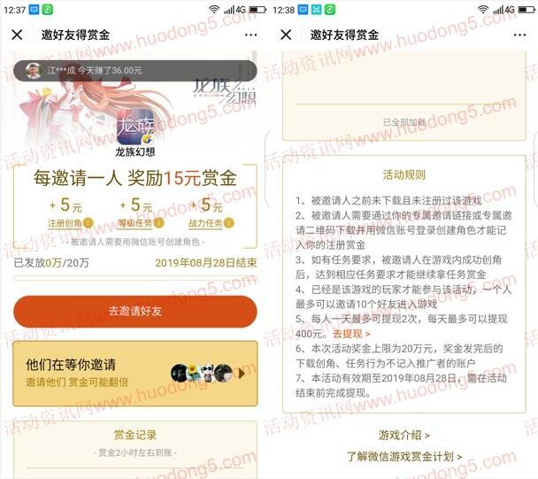 龙族幻想赏金红包 邀友试玩领取5-300元微信红包奖励