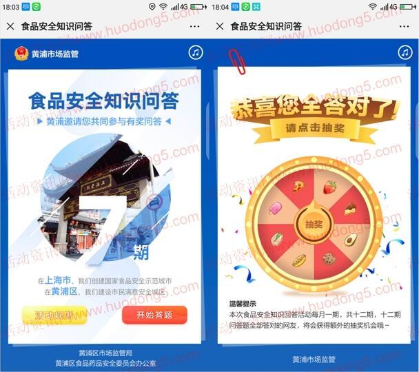 黄浦市场监管食品安全第7期问答抽1-5元微信红包 附答案