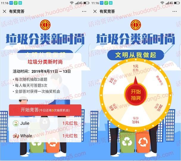 安吉县总工会垃圾分类 有奖答题抽1-20元微信红包奖励