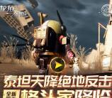 龙族幻想新一期app手游下载试玩领取1-1888个Q币奖励