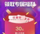 苏宁易购新用户领取30元无门槛券 可撸30元实物商品