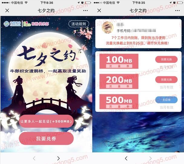 中国移动见证七夕之约领取300M-800M手机流量奖励