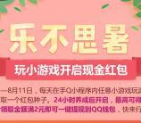 QQ玩小游戏开现金红包 单日最高588元 满2元可提现