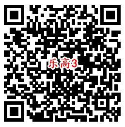 乐高无限QQ端3个活动手游试玩领取1-188个Q币奖励