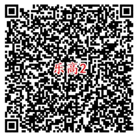 乐高无限微信端3个活动试玩领取1-188元微信红包奖励