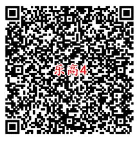 乐高无限微信端4个活动试玩领取1-188元微信红包奖励