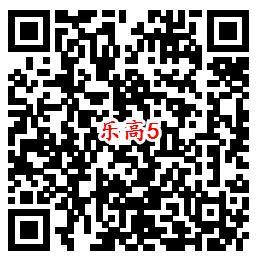 乐高无限QQ端5个活动手游试玩领取1-188个Q币奖励