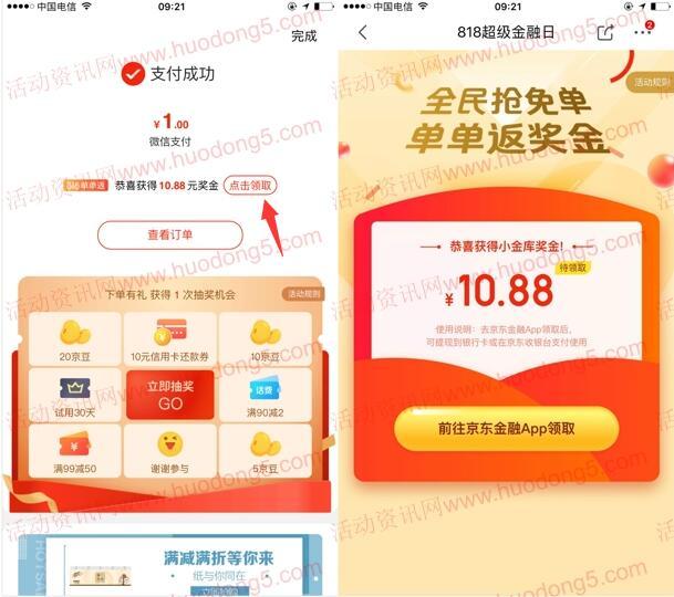 京东全民抢免单亲测支付1元得了10.88元小金库现金红包