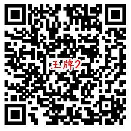 王牌战士QQ端2个活动手游试玩领取3-188个Q币奖励