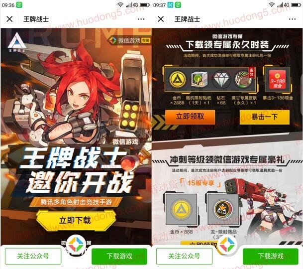王牌战士微信端手游下载试玩送3-188元微信红包奖励