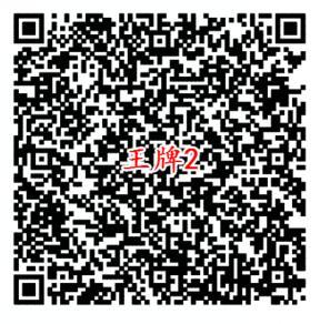 王牌战士微信端2个活动试玩领取3-188元微信红包奖励
