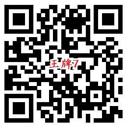 王牌战士QQ端7个活动手游试玩领取3-188个Q币奖励