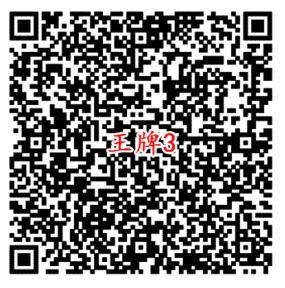 王牌战士微信端3个活动试玩领取3-188元微信红包奖励