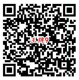 王牌战士QQ端9个活动手游试玩领取3-188个Q币奖励