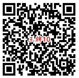 王牌战士QQ端10个活动手游试玩领取3-188个Q币奖励