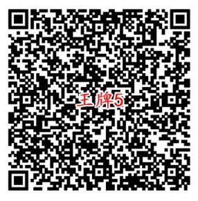 王牌战士微信端5个活动试玩领取3-188元微信红包奖励