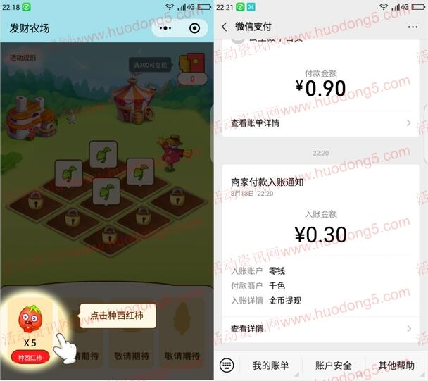 发财农场小程序简单小游戏领0.3元微信红包 亲测推零钱
