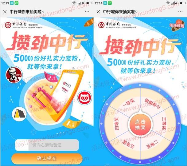 中国银行青海分行攒劲中行抽1-2元手机话费、猫眼电影券