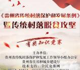 贵州建设传统村落保护知识答题抽5万个微信红包 附答案