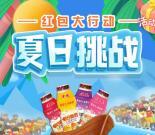 津威夏日红包大挑战小游戏送6000个微信红包 最高29元