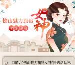 魅力佛山旗袍女神评选投票活动抽4000个微信红包奖励