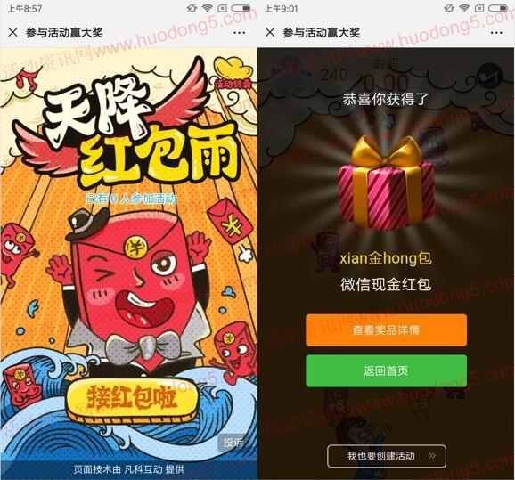 宜宾福彩吧天降红包雨抽2万元微信红包 亲测中2.24元