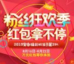 安徽福彩粉丝狂欢季助力抽随机微信红包 亲测0.32元