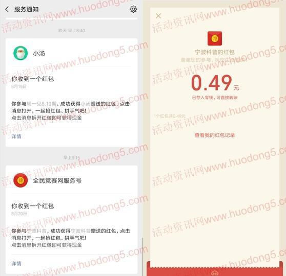 宁波科普科学素质竞赛抽3万个微信红包 亲测中0.49元