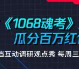腾讯新闻今晚20点1068魂考瓜分100万微信红包 有大包