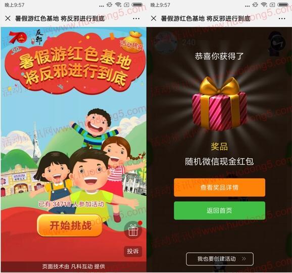 广州反邪游红色基地小游戏抽随机微信红包 亲测中1.1元