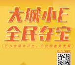 宝骏新能源E起寻宝开宝箱抽随机微信红包 亲测中0.3元