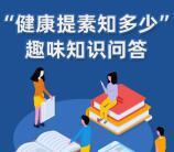 北京房山健康教育健康提素问答抽0.3-5元微信红包奖励